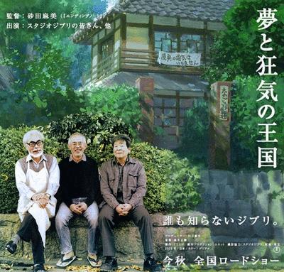"""Documentario sullo """"Studio Ghibli"""": The Kingdom of Dreams & Madness"""